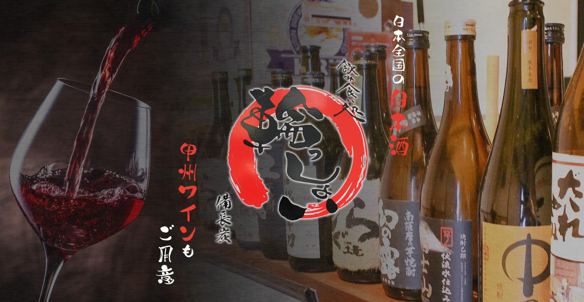 日本全国の日本酒や甲州ワインもご用意